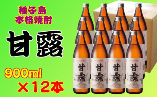 焼酎 しま甘露 (900ml)×12本 1200pt NFN152