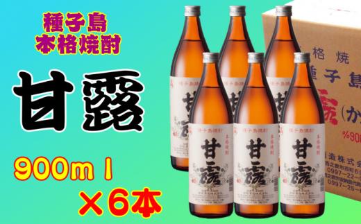 焼酎 しま甘露 (900ml)×6本 600pt NFN151