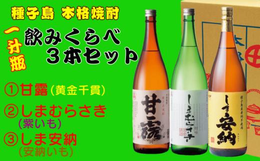 焼酎 飲みくらべ3本セット【一升瓶】 720pt NFN154