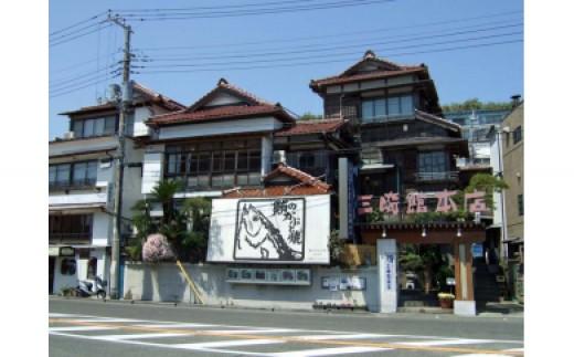 10-29割烹旅館「三崎館本店」ペア宿泊券 ふるさと納税コース(松)