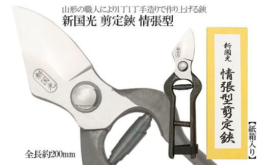 FY98-146 新国光 剪定鋏 情張型