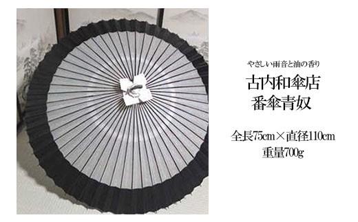 FY98-368 古内和傘店 番傘青奴 (全長75直径110cm)