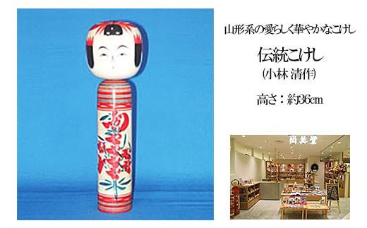 FY98-090 伝統こけし(小林 清作)