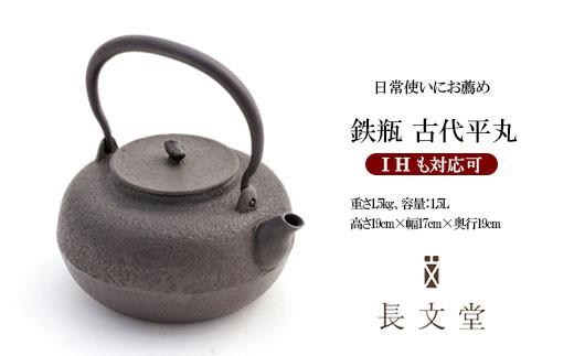 FY98-314 鉄瓶 古代平丸