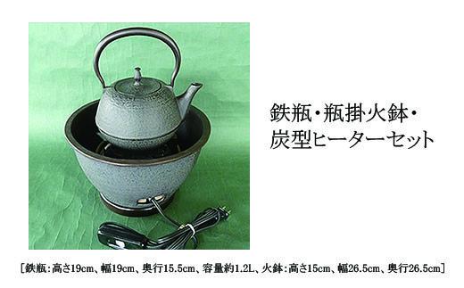 FY98-018 鉄瓶・瓶掛火鉢・炭型ヒーターセット