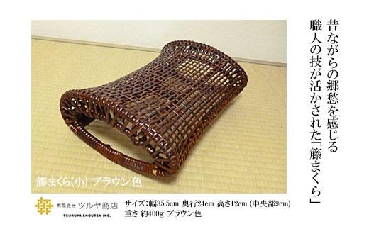 FY99-305 籐まくら(小) ブラウン色