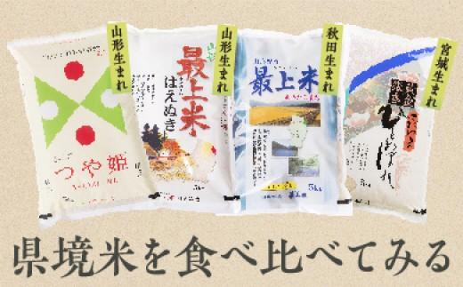 028-001 秋田・宮城県の県境に接する最上町の県境米 食べ比べセット