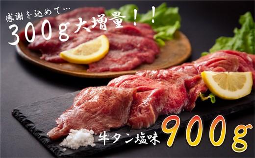 極厚!!厚切り牛タン900g<塩味>