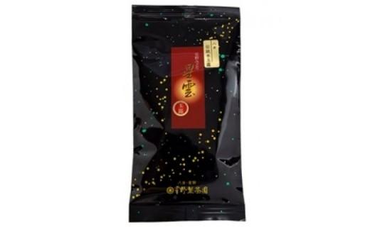 八女伝統本玉露「星雲」100g【伝統本玉露のスタンダード。深い味わい】