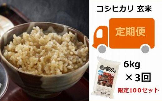 [C362]【定期便】越の銀めし 柏崎産コシヒカリ 玄米 (6kg×3回)