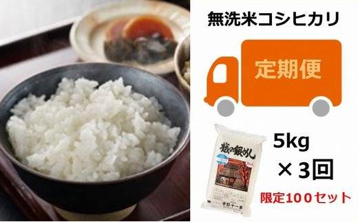 [C363]【定期便】越の銀めし 柏崎産コシヒカリ 無洗米 (5kg×3回)