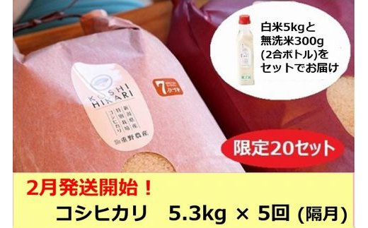 [D527] 【定期便】重ちゃんが愛情込めて作ったコシヒカリ白米(5.3㎏×隔月5回)