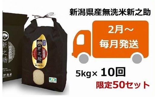 [L005] 【定期便】新潟県産新之助 無洗米(5㎏×10回)