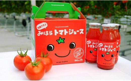 Fbg-01 完熟ですよ!みはらトマトジュース