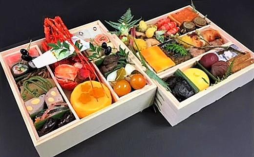Z901RR.割烹屋ゆずの手作りおせち2段重【数量限定100】