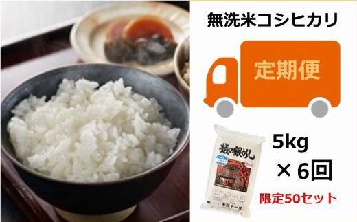 [H606]【定期便】越の銀めし 柏崎産コシヒカリ 無洗米 (5kg×6回)