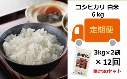 [M002]【定期便】越の銀めし 柏崎産コシヒカリ 白米 (6kg×12回)