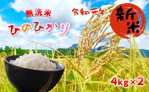 AZ29 令和元年 新米 無洗米ヒノヒカリ