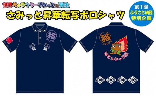 【キャラさみ】完全受注生産 さみっと昇華転写ポロシャツ