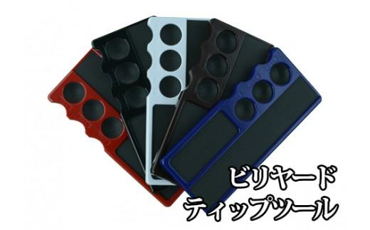 【ビリヤード】 メッヅ ティップツール(5色展開)