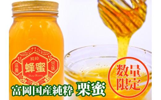 【国産はちみつ/限定】 富岡国産純粋栗蜜 1000g