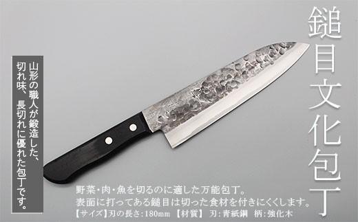 FY99-290 山形打刃物 鎚目文化包丁 刃渡り180mm