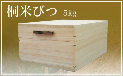 FY98-539 桐米びつ 5kg用