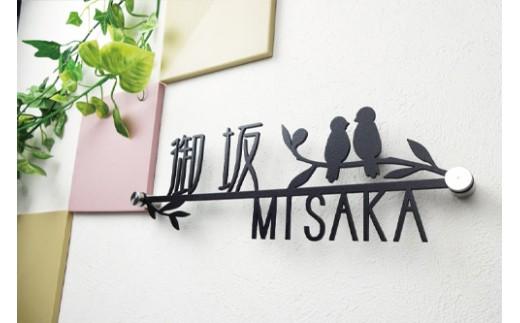 モチーフ付 漢字入りレーザーカットステンレスオリジナル表札