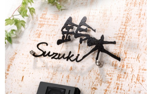 手書き風 漢字入りレーザーカットステンレスオリジナル表札