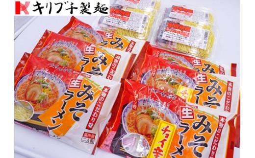 【そば・うどん】ラーメン 22食