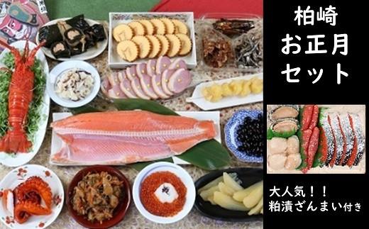 [G407]12/27~29お届け 年越しおせち料理にぴったり!「お正月セット」&「粕漬ざんまい」