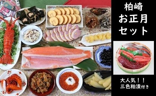 [D535]12/25~27お届け 年越しおせち料理にぴったり!「お正月セット」&「三色粕漬」