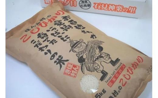 968.【令和元年度新米発送】ほんき村のこしひかり(5kg)