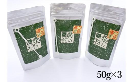 [無添加]桑の粉(50g×3)