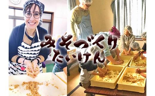 伝統的な手法による味噌づくり体験
