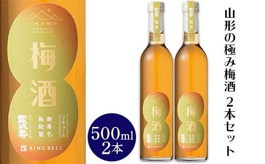FY19-446 山形の極み梅酒 2本セット