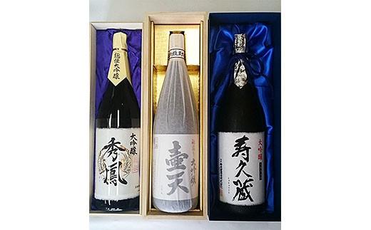FY99-160 山形地酒最高山田錦精米歩合 35%セット(たばこ屋バージョン)