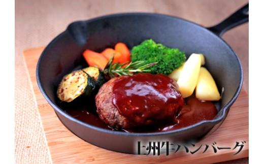 上州牛のハンバーグ (160g×15個セット)