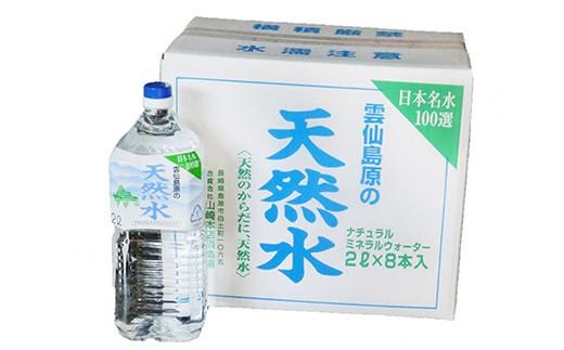 AD041酒の仕込み水となる酒造場の湧水 雲仙島原の天然水セット(2l×8本 2箱)