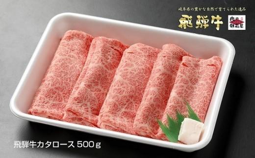 35.飛騨牛カタローススライス【500g】3回定期便&特製『炭火焼豚』セットが最終月に届く!