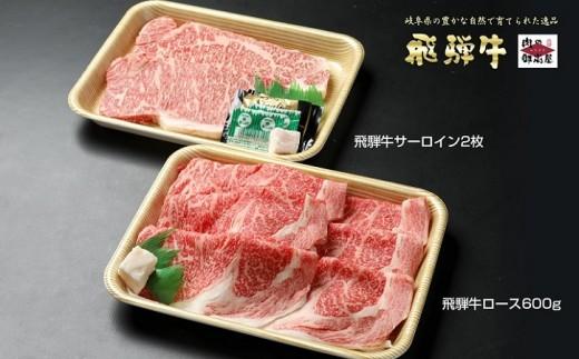 34.【特選飛騨牛】サーロイン(2枚)&ローススライス(600g)セット