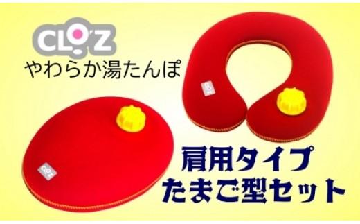 やわらか湯たんぽ・たまご型+肩用タイプ※カラー/レッド
