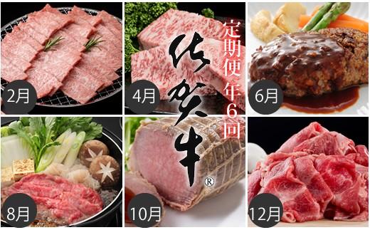 F100-055 【定期便】 (年6回/隔月お届け) 佐賀牛 ブランド牛 お届け便・偶数月