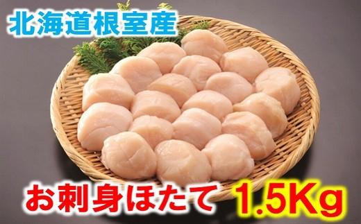 CB-01010 【北海道根室産】お刺身ほたて1.5kg