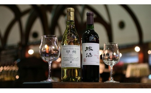 B2-616.勝沼ぶどうの丘推奨 赤白ワイン(各1本)Cセット