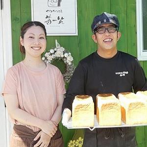 自家製酵母を使い、手間をかけて作る無添加の食パンを多くの方に届けていきたい。