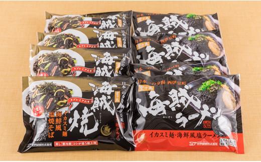 佐野製麺の「海賊焼・海賊ラーメンセット」
