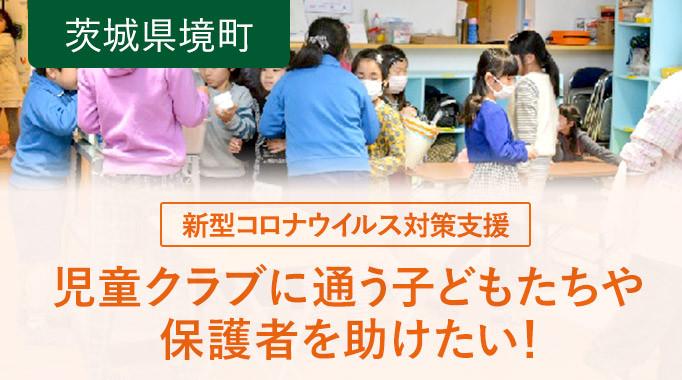 新型コロナウイルスにより児童クラブを利用している親子の負担を軽減したい