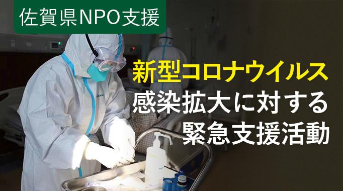 【緊急】新型コロナウイルスの感染拡大を防ぎたい