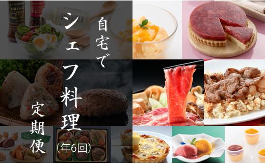 F100-056  【定期便】 (年6回/隔月お届け) 自宅でシェフ料理(冷凍)